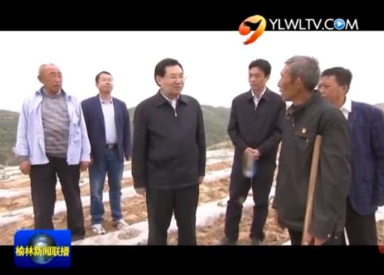 胡和平在绥德县郝家桥村蹲点调研时强调 弘扬光荣革命传统 扎实埋头苦干实干 让农民群众过上更加幸福美好的新生活