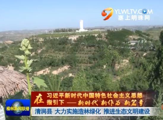 清涧县 大力实施造林绿化 推进生态文明建设