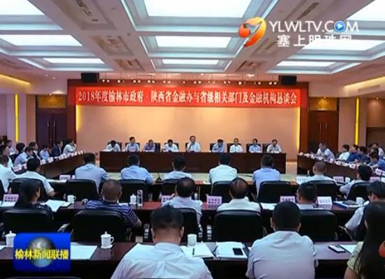 点击观看《市政府 省金融办与省级相关部门及金融机构在西安举行恳谈会》
