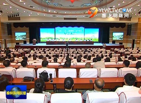 第24个世界防治荒漠化与干旱日纪念大会在榆举行