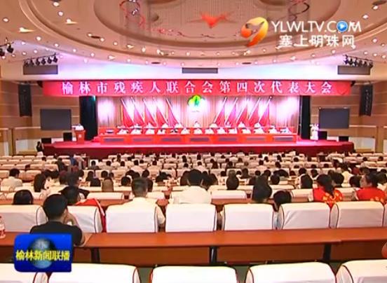 榆林市残疾人联合会第四次代表大会召开
