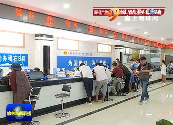 绥德县:简化办事环节 优化营商环境