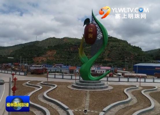 清涧:推进重大民生项目建设 让群众拥有更多获得感
