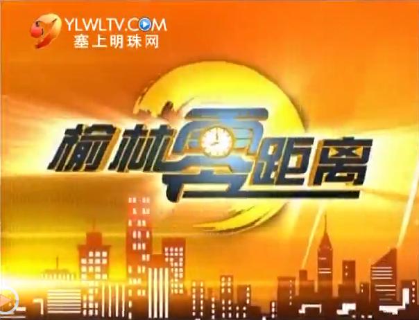 榆林零距离 2018-09-03