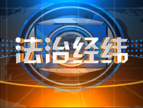 """【法治经纬】斩断伸向油罐车的""""黑手""""2018-09-05"""