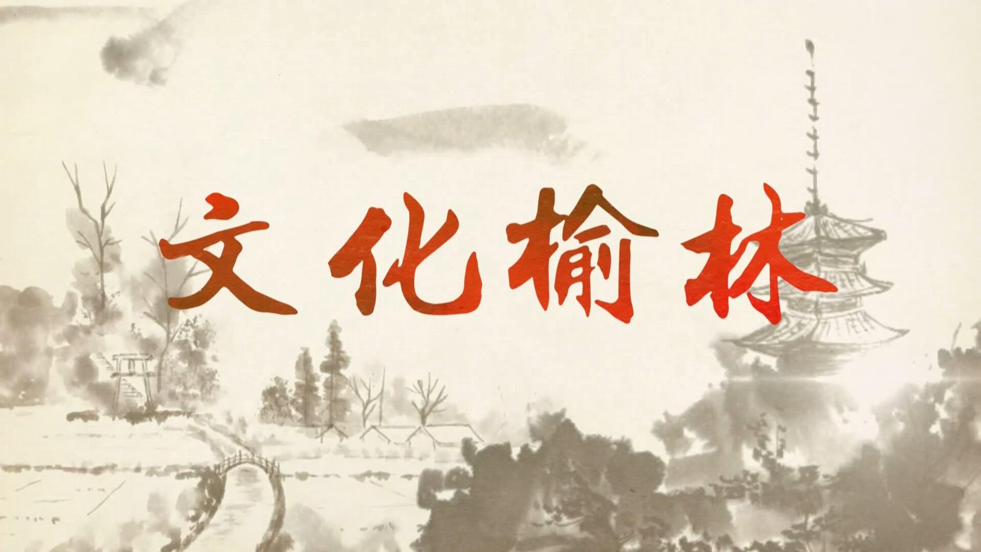 【文化榆林】守住文化根脉 剪出别样味道——剪纸新秀李金东 2018-09-01