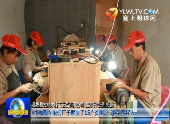 点击观看《吴堡县:就业扶贫让2800多名贫困家庭子女有了工作》