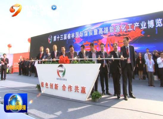 点击观看《第十三届榆林国际煤炭暨高端能源化工产业博览会今日开幕》