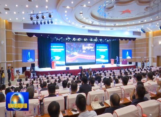榆林高端能源化工发展高峰论坛举行