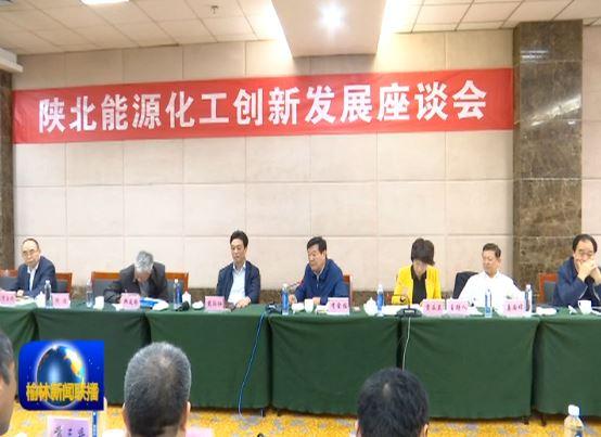 陕北能源化工创新发展座谈会召开