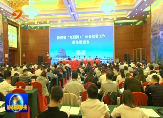 """全省""""互联网+""""社会扶贫现场推进会在榆召开"""
