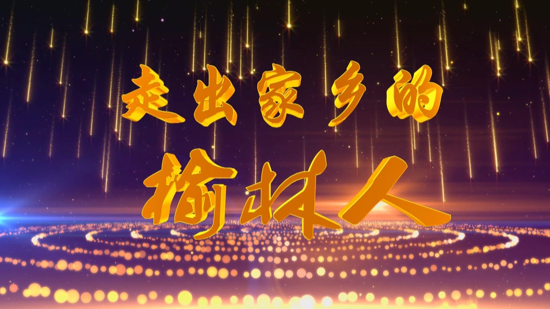 【走出家乡的榆林人】丹青笔墨寄乡情 画家张九千 2018-09-23