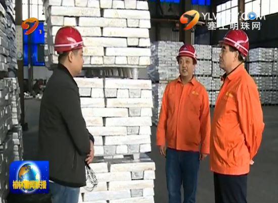 府谷县:全面发展金属镁产业 带动经济高质量发展