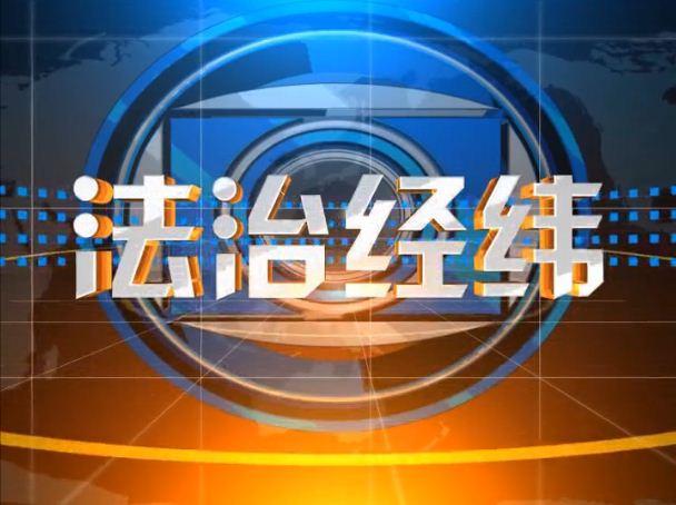 """【法制经纬】米脂:公园里有一块普法""""责任田"""" 2018-09-25"""
