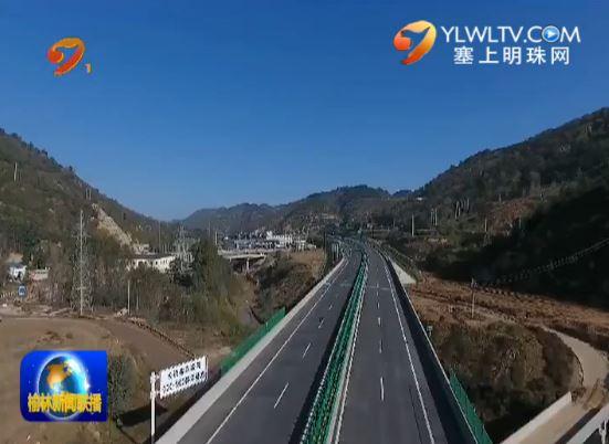 点击观看《吴定高速公路建成通车 白于山区有了脱贫致富路》