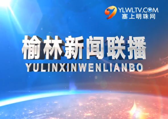 榆林新闻联播 2018-09-27