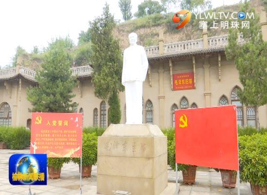 追寻红色足迹传承转战精神——走进米脂县杨家沟革命旧址