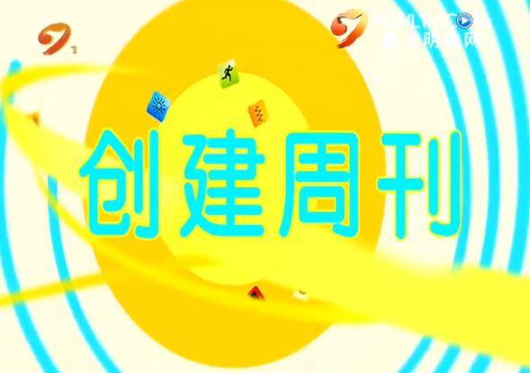 【创建周刊】金秋时节话养生 2018-10-12