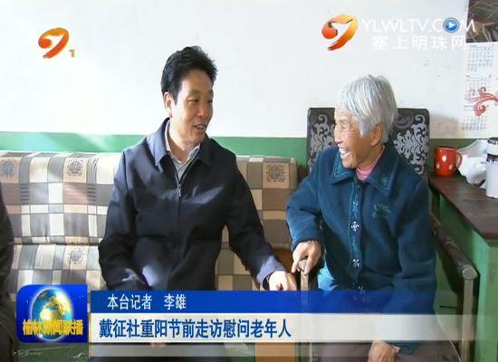 戴征社重阳节前走访慰问老年人