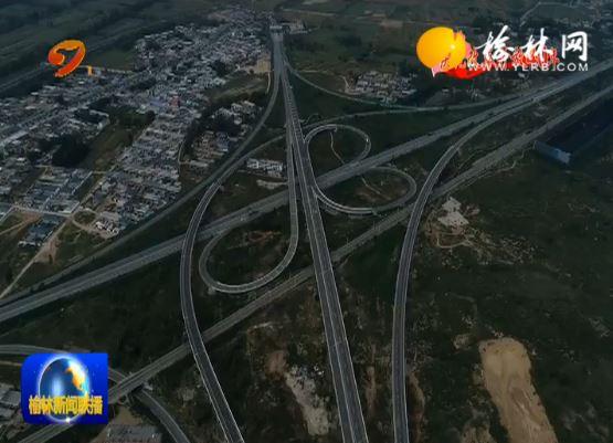 点击观看《榆林:建好公路网 服务大民生》
