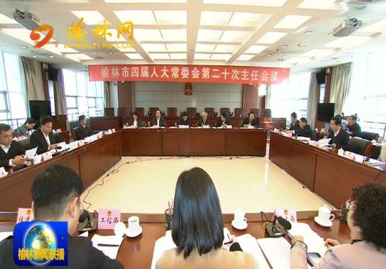 市四届人大常委会召开第二十次主任会议
