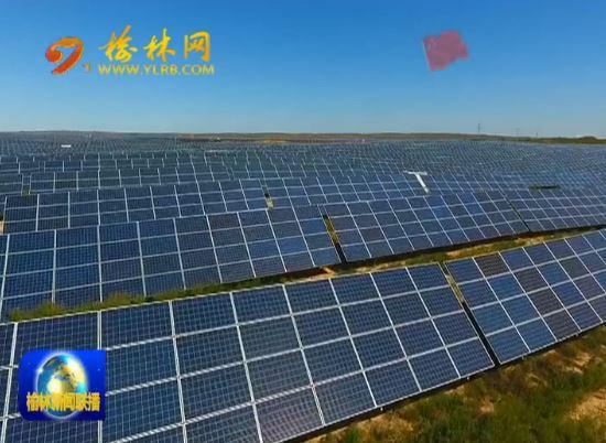 点击观看《追风逐日 风光无限 榆林成为全省最大新能源发电基地》