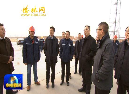 点击观看《戴征社 李春临在榆神工业园区调研重点能化项目建设情况》