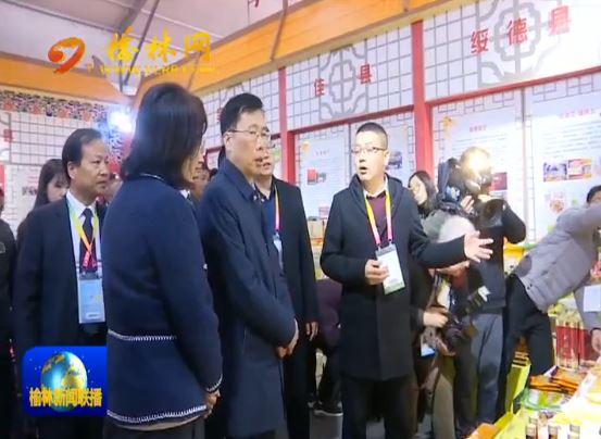 副省长魏增军视察杨凌农高会榆林展区