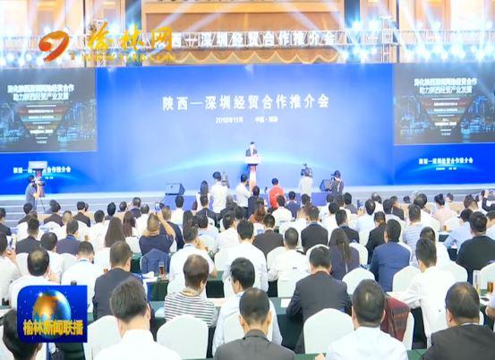 第八届陕粤港澳经济合作周 我市落实签约项目8个 总投资64.5亿元