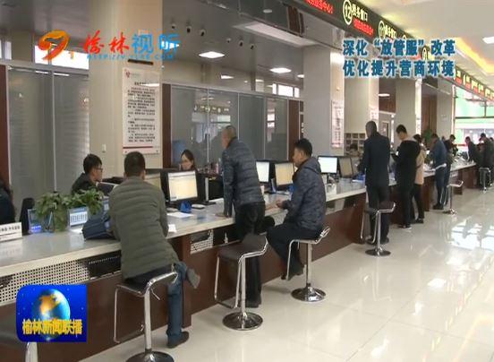 清涧县:优化提升营商环境 打造便民服务体系
