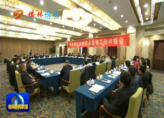 点击观看《中央单位在榆定点扶贫工作对接会在京召开》