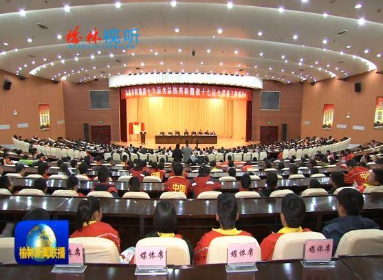 榆林市参加省十六运会总结表彰暨省十七运会筹备工作推进会召开