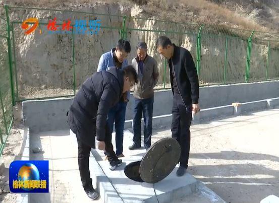 子洲县:狠抓饮水工程建设 确保群众饮水安全