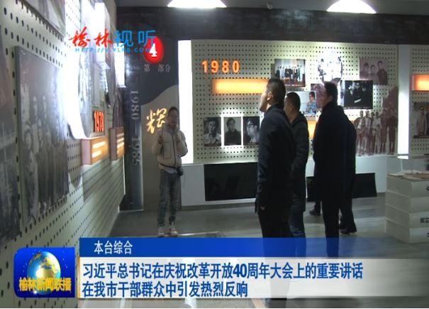 习近平总书记在庆祝改革开放40周年大会上的重要讲话 在我市干部群众中引发热烈反响