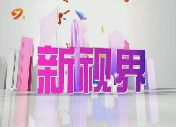 【新视界】385期2018-12-22