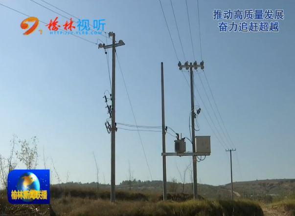 神木:加快电力事业发展 提升群众电力服务获得感