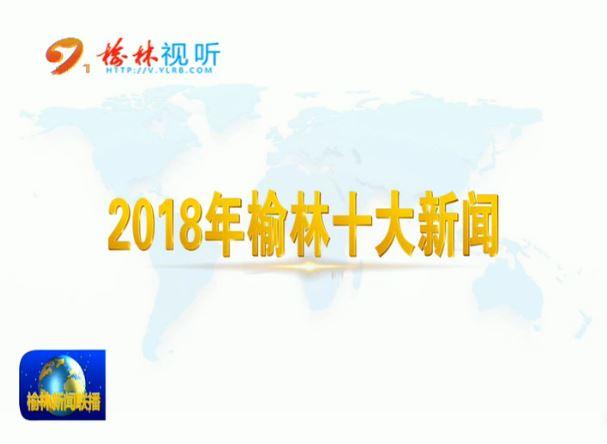 2018年榆林十大新闻