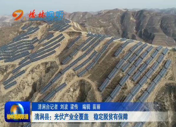 点击观看《清涧县:光伏产业全覆盖 稳定脱贫有保障》