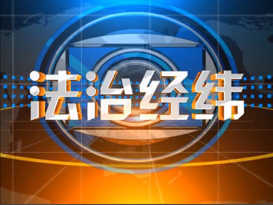 """【法治经纬】府谷""""四长""""点评案例 促进执法司法规范化建设 2019-01-08"""