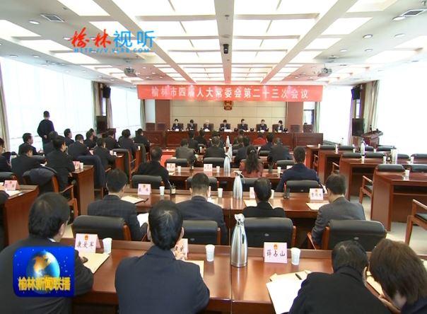 市四届人大常委会举行第二十三次会议