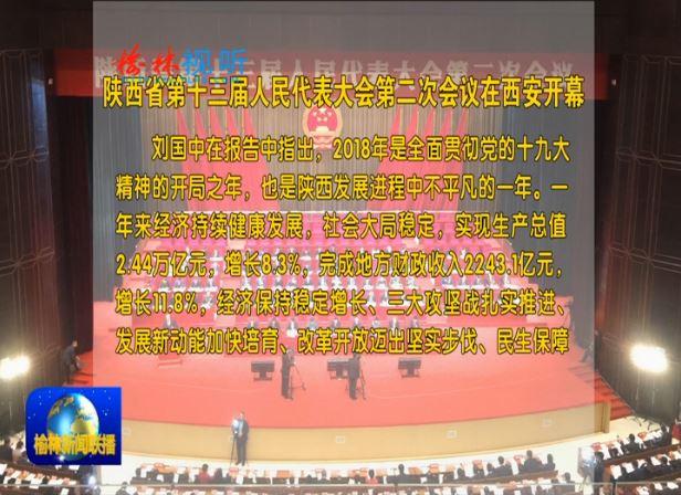 陕西省第十三届人民代表大会第二次会议在西安开幕