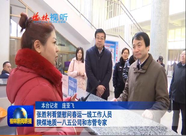 张胜利看望慰问春运一线工作人员 陕煤地质一八五公司和市管专家
