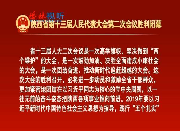 陕西省第十三届人民代表大会第二次会议胜利闭幕