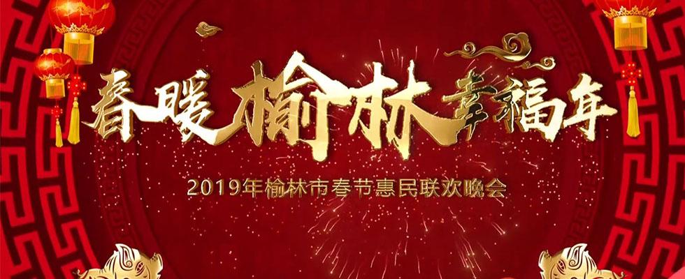 点击观看《2019年榆林市春节惠民联欢晚会(上)》