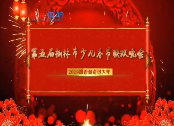点击观看《第五届榆林市少儿春节联欢晚会——2019跟着佩奇过大年一(下)》