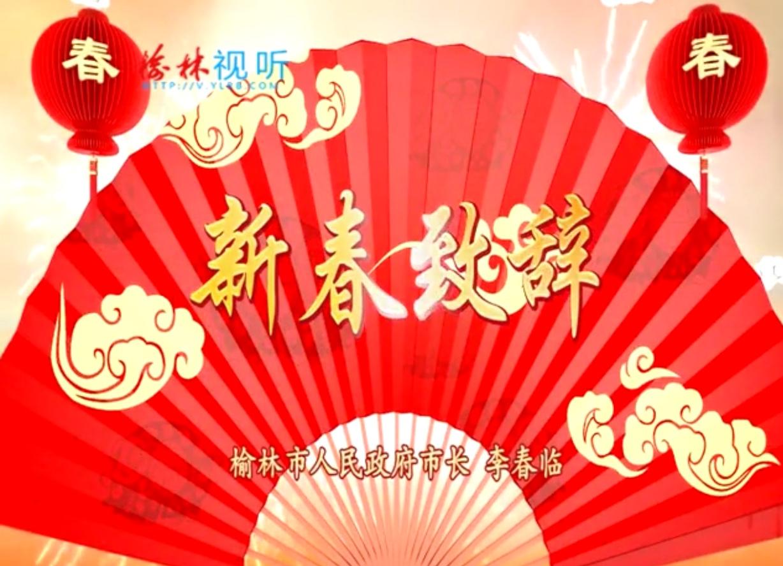 榆林市人民政府市长李春临向全市人民拜年