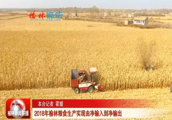 2018年榆林粮食生产实现由净输入到净输出