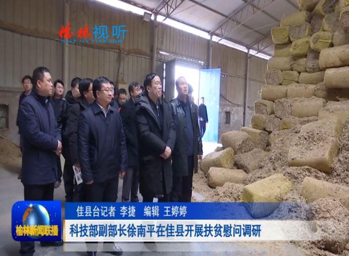 科技部副部长徐南平在佳县开展扶贫慰问调研