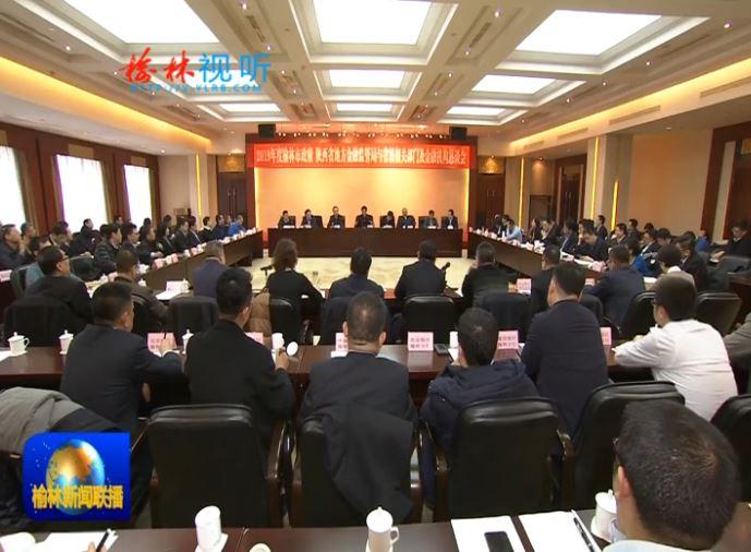 点击观看《市政府 省金融监管局与省级相关部门及金融机构恳谈会在西安举行》
