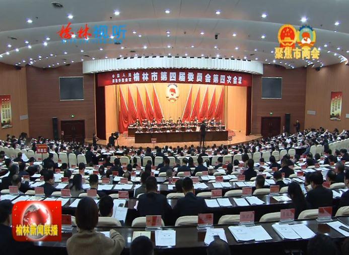 政协榆林市第四届委员会第四次会议闭幕